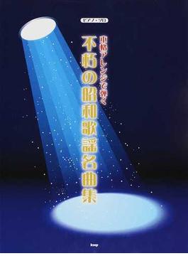 本格アレンジで弾く不朽の昭和歌謡名曲集