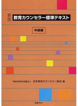 教育カウンセラー標準テキスト 新版 中級編