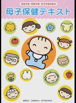 母子保健テキスト 母親学級・両親学級・育児学級用教材 2014改訂新版