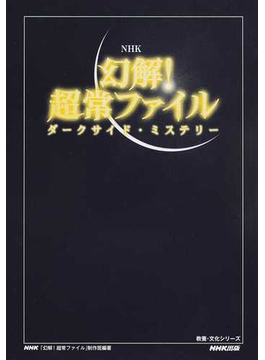 NHK幻解!超常ファイル ダークサイド・ミステリー