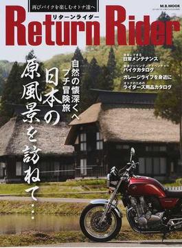 リターンライダー 再びバイクを楽しむオトナ達へ(M.B.MOOK)