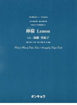 檸檬 女声3部合唱・混声4部合唱 NHKラジオ深夜便より