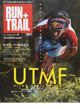 RUN+TRAIL vol.8 UTMF2014特集 市民ランナーに聞く完走メソッド(サンエイムック)