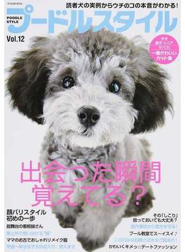 プードルスタイル Vol.12(2014) 宇宙一幸せな子犬の迎え方&育て方、教えます(タツミムック)