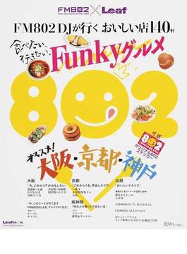 FM802DJが行くおいしい店140軒食べたい、行きたい、Funkyグルメ FM802×Leaf(Leaf MOOK)