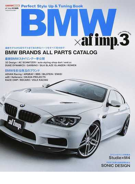 BMW×af imp. Perfect Style Up & Tuning Book 3(CARTOPMOOK)