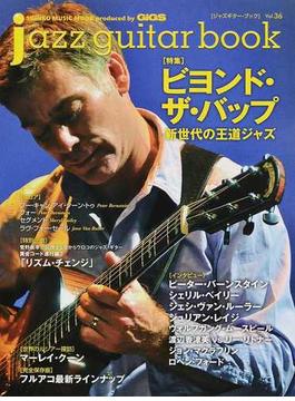 ジャズギター・ブック Vol.36 ビヨンド・ザ・バップ(SHINKO MUSIC MOOK)