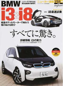 BMW i3 & i8 電気自動車i3の衝撃+〈プラス企画〉速報i8ロードインプレッション(CARTOPMOOK)