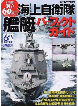 海上自衛隊艦艇パーフェクトガイド 自衛隊創立60周年特別エディション