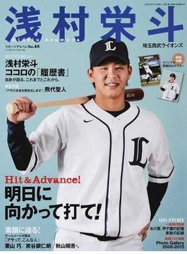 浅村栄斗 埼玉西武ライオンズ Hit & Advance!明日に向かって打て!