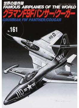 世界の傑作機 No.161 グラマンF9Fパンサー/クーガ−