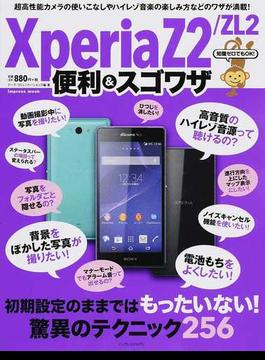 Xperia Z2/ZL2便利&スゴワザ 超高性能カメラの使いこなしやハイレゾ音楽の楽しみ方まで!(impress mook)