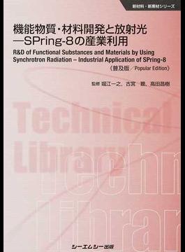 機能物質・材料開発と放射光−SPring‐8の産業利用 普及版