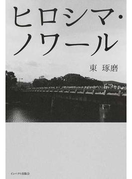 ヒロシマ・ノワール