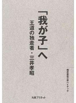 「我が子」へ 王道の独走者・三井孝昭