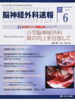 脳神経外科速報 PRACTICAL CURRENTLY 第24巻6号(2014−6) Special Interview松本悟「小児脳神経外科質の向上を目指して」
