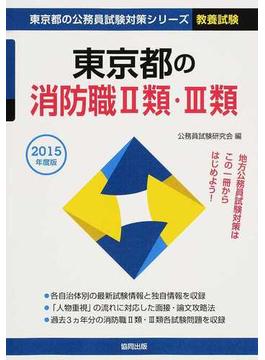 東京都の消防職Ⅱ類・Ⅲ類 公務員試験 2015年度版