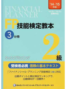 FP技能検定教本2級 '14〜'15年版3分冊 タックスプランニング