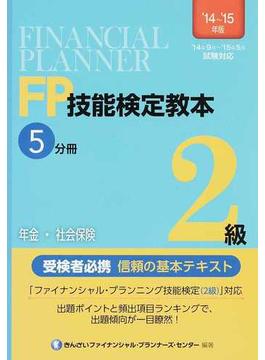 FP技能検定教本2級 '14〜'15年版5分冊 年金・社会保険