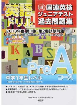 英語ドリル国連英検ジュニアテスト過去問題集PreAコース 中学1年生レベル 2013年度第1回・第2回試験問題