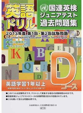英語ドリル国連英検ジュニアテスト過去問題集Dコース 英語学習1年以上 2013年度第1回・第2回試験問題