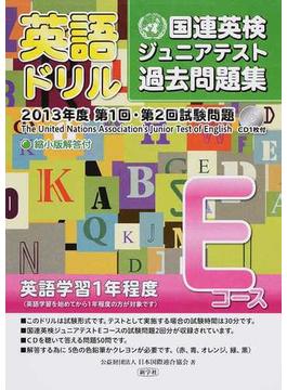 英語ドリル国連英検ジュニアテスト過去問題集Eコース 英語学習1年程度 2013年度第1回・第2回試験問題