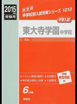 東大寺学園中学校 中学入試 2015年度受験用
