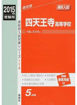 四天王寺高等学校 高校入試 2015年度受験用