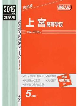 上宮高等学校 高校入試 2015年度受験用