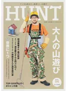HUNT Volume.04(2014SUMMER) 大人の山遊び(NEKO MOOK)