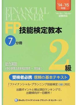 FP技能検定教本2級 '14〜'15年版7分冊2 総合演習(中小事業主資産相談業務・実技編)