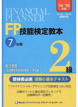 FP技能検定教本2級 '14〜'15年版7分冊3 総合演習(生保顧客資産相談業務・実技編)