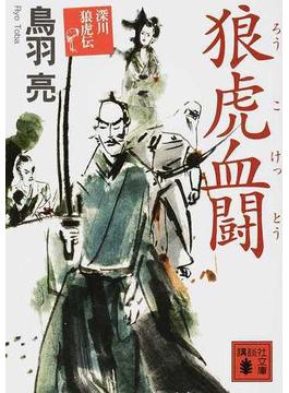狼虎血闘(講談社文庫)