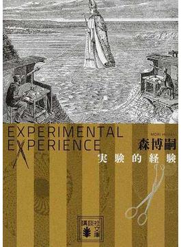 実験的経験(講談社文庫)