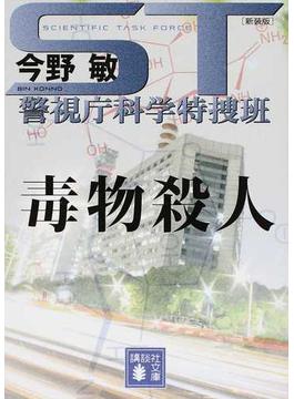 ST警視庁科学特捜班毒物殺人 新装版(講談社文庫)