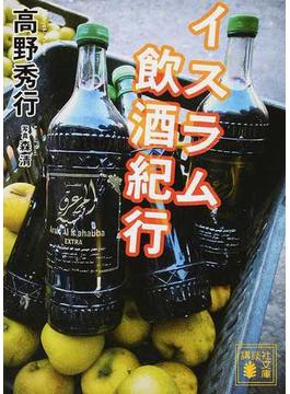 イスラム飲酒紀行(講談社文庫)
