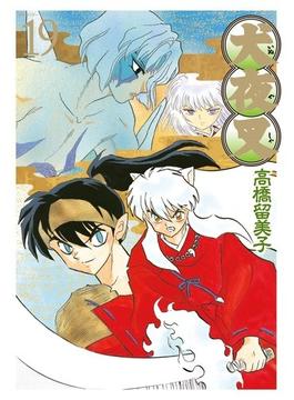 犬夜叉 19 ワイド版 (少年サンデーコミックススペシャル)(少年サンデーコミックス)