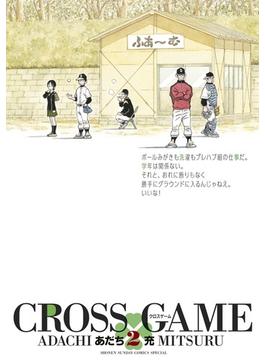 クロスゲーム 2 (SHONEN SUNDAY COMICS SPECIAL)(少年サンデーコミックススペシャル)