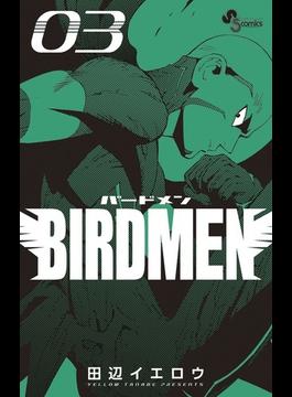 BIRDMEN 03 (少年サンデーコミックス)(少年サンデーコミックス)