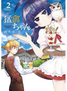 猛禽ちゃん 2 (裏少年サンデーコミックス)(少年サンデーコミックス)