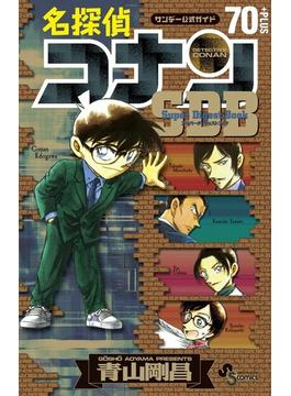 名探偵コナン70+スーパーダイジェストブック サンデー公式ガイド (少年サンデーコミックス)(少年サンデーコミックス)