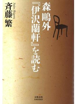 森鷗外『伊沢蘭軒』を読む