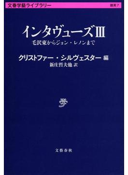 インタヴューズ 3 毛沢東からジョン・レノンまで(文春学藝ライブラリー)