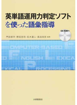 英単語運用力判定ソフトを使った語彙指導