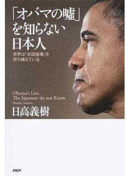 「オバマの噓」を知らない日本人 世界は「米国崩壊」を待ち構えている