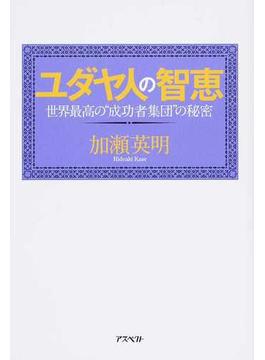 """ユダヤ人の智恵 世界最高の""""成功者集団""""の秘密"""