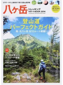 八ケ岳トレッキングサポートBOOK 2014(NEKO MOOK)