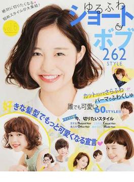 ゆるふわショート&ボブ vol.6 262STYLE(NEKO MOOK)