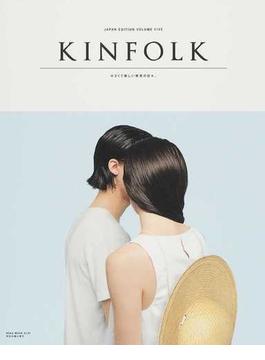 KINFOLK JAPAN EDITION 小さくて新しい発見の日々。 VOLUME FIVE(NEKO MOOK)