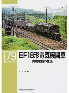 EF18形電気機関車 異端電機の生涯